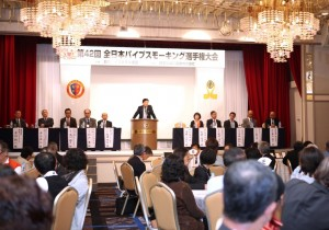 CIPC - JAPAN Pipe Smoking Comp.