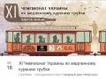 2018-03-05 13_13_15-XI Чемпионат Украины по медленному курению трубки